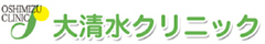 名古屋頭痛外来 【公式】大清水クリニック